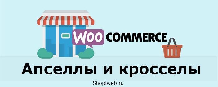 Апселлы и кросселы WooCommerce