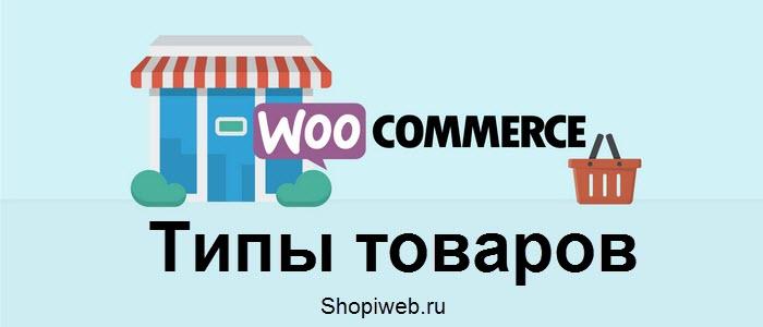 Типы товаров WooCommerce