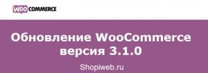Обновление WooCommerce: новая версия плагина 3_1_0 2017-06-28