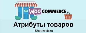 атрибуты товаров WooCommerce