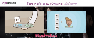 Где найти шаблоны WooCommerce – 11+ авторов тем для интернет магазина
