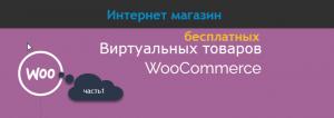 магазин виртуальных товаров на WooCommerce