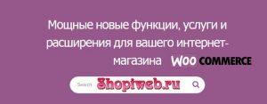 Бесплатные плагины WooCommerce, рекомендованные авторами