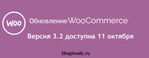 обновление WooCommerce 3.2