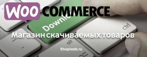 Интернет магазин скачиваемых товаров на WooCommerce