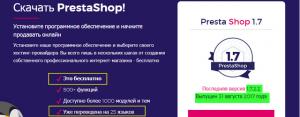 PrestaShop 1.7.2.2