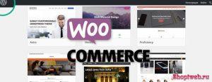 платные и бесплатные шаблоны WooCommerce