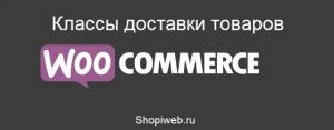 Классы доставки товаров WooCommerce: зачем нужны, как настроить