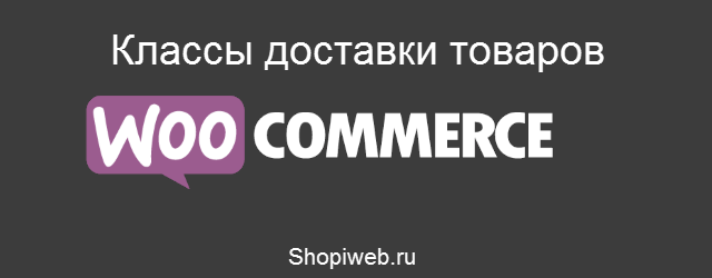 классы доставки товаров WooCommerce