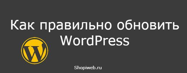 правильно обновить WordPress
