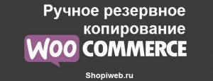 ручное резервное копирование WooCommerce