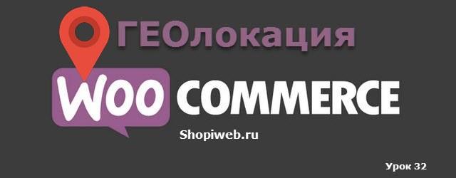 геолокация WooCommerce