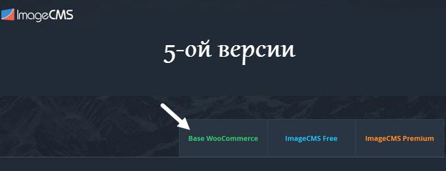 Image CMS 5.0