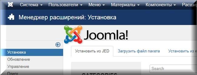 установить расширение магазина на Joomla