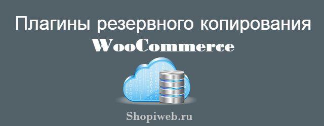 Плагины резервного копирования WooCommerce