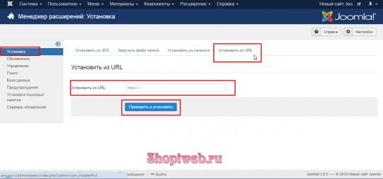 Установка по URL