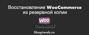 WooCommerce из резервной копии