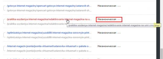 AMP страницы в поиске Яндекс.Вебмастер
