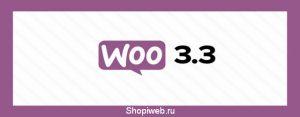 Что нового на WooCommerce 3.3