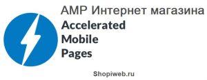 AMP интернет магазина