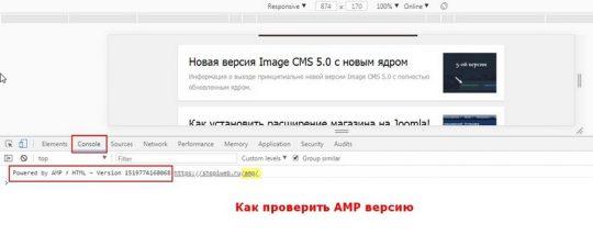 проверка AMP
