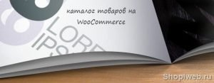 Как сделать каталог товаров на WooCommerce