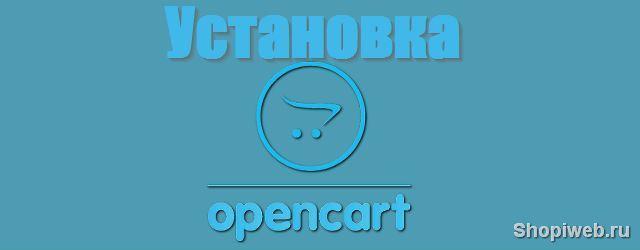 установка opencart