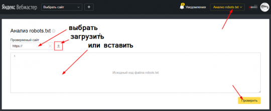 проверить файл robots.txt на Яндекс вебмастер