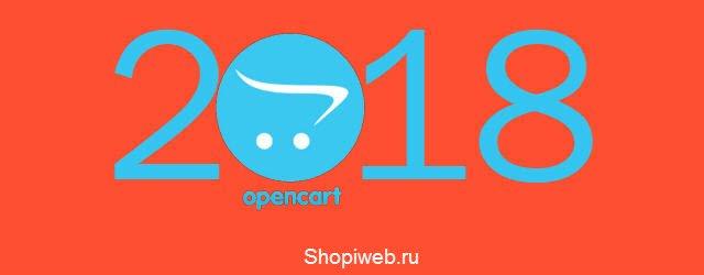 установка OpenCart 3