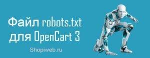Файл robots.txt для OpenCart 3