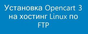 Установка Opencart 3 на хостинг Linux по FTP
