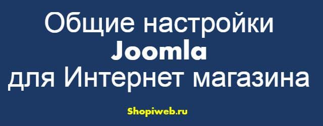 настроить Joomla для Интернет магазина