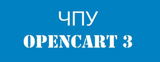 чпу Opencart