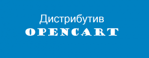 E:\16 Shopiweb\2018\0 OpenCart импорт миниатюры\Дистрибутив OpenCart.png