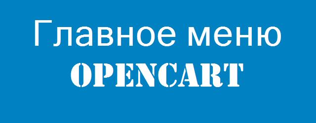 Главное меню OpenCart