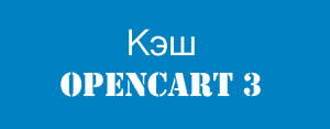 Кэш Opencart 3: очистка кэша из панели и каталога