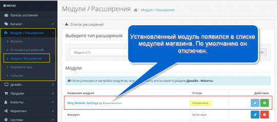 Модули/Расширения>>>фильтр Модули