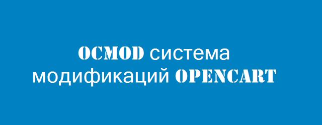 OCMod система модификаций Opencart