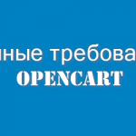Системные требования для OpenCart