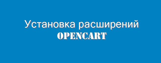 Установка расширений OpenCart