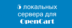 5 локальных сервера для OpenCart