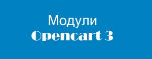 Модули OpenCart 3