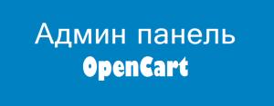 админ панель OpenCart