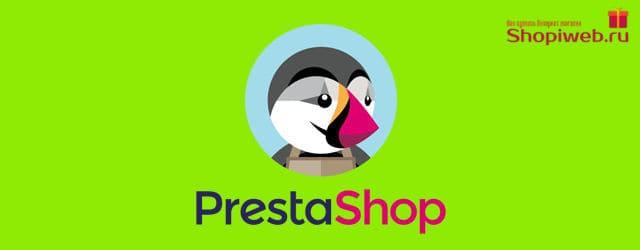 PrestaShop скрипт