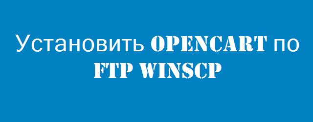 установить OpenCart по FTP WinSCP