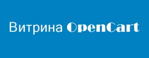витрина OpenCart