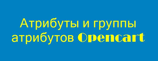 Атрибуты и группы атрибутов Opencart