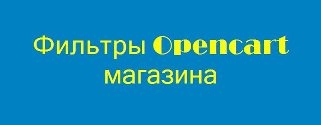 Фильтры Opencart магазина