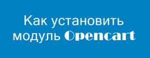 Как установить модуль Opencart