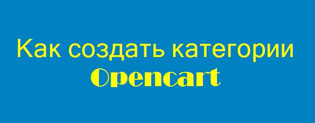 Как создать категории Opencart магазина